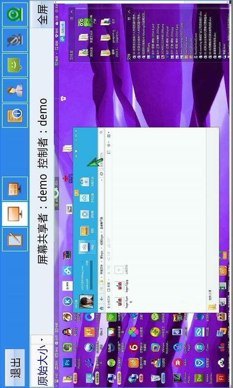 优因云会议Android 手机软件