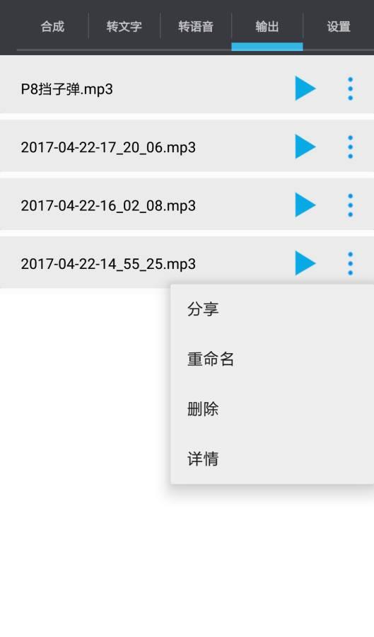音频工具箱截图3