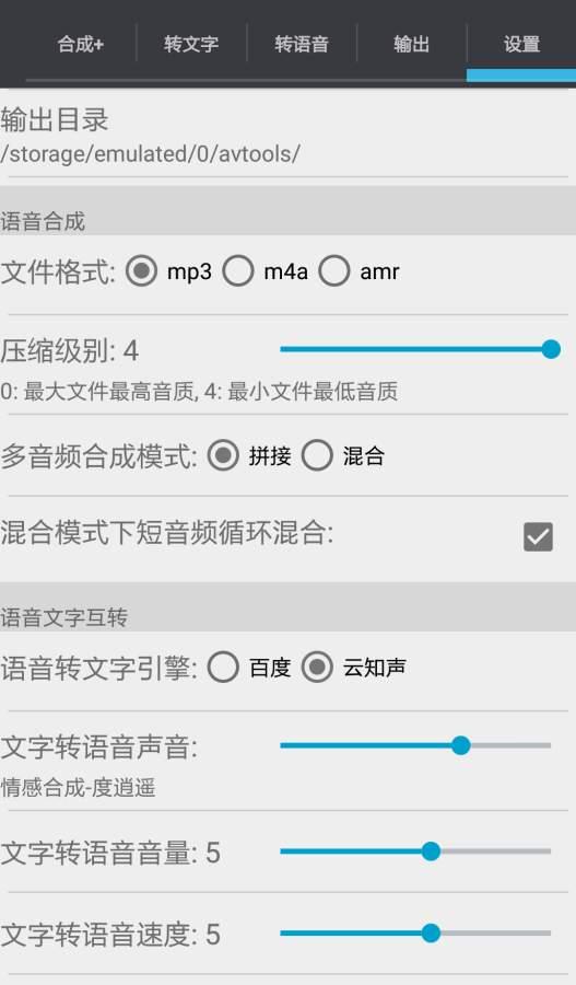 音频工具箱截图4