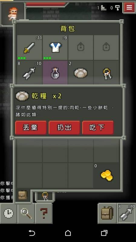 像素地牢(繁体中文版)