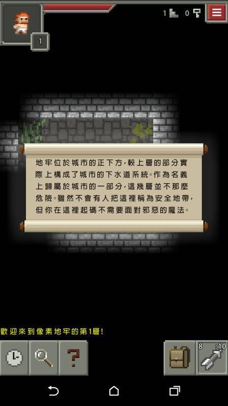 像素地牢(繁体中文版)截图2