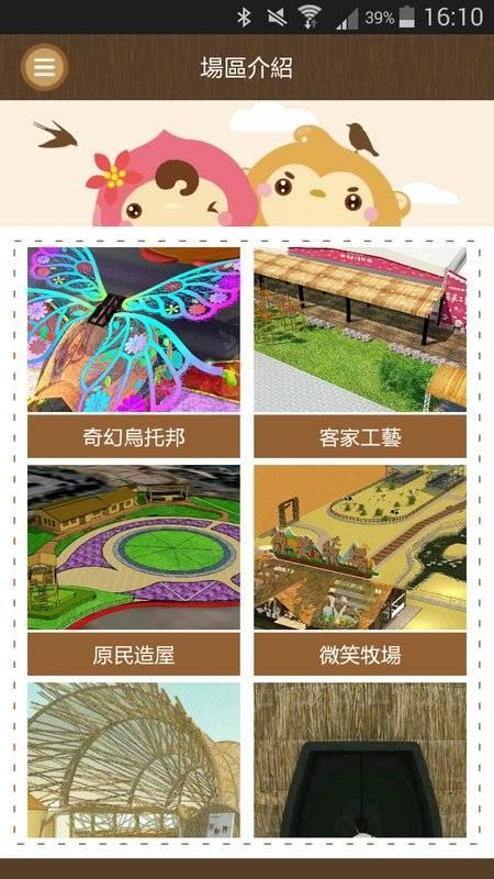 桃園農業博覽會APP