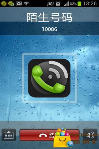 【WhosCall】來電辨識與簡訊封鎖的App - 啾愛3C-免費軟體下載 - 痞客 ...