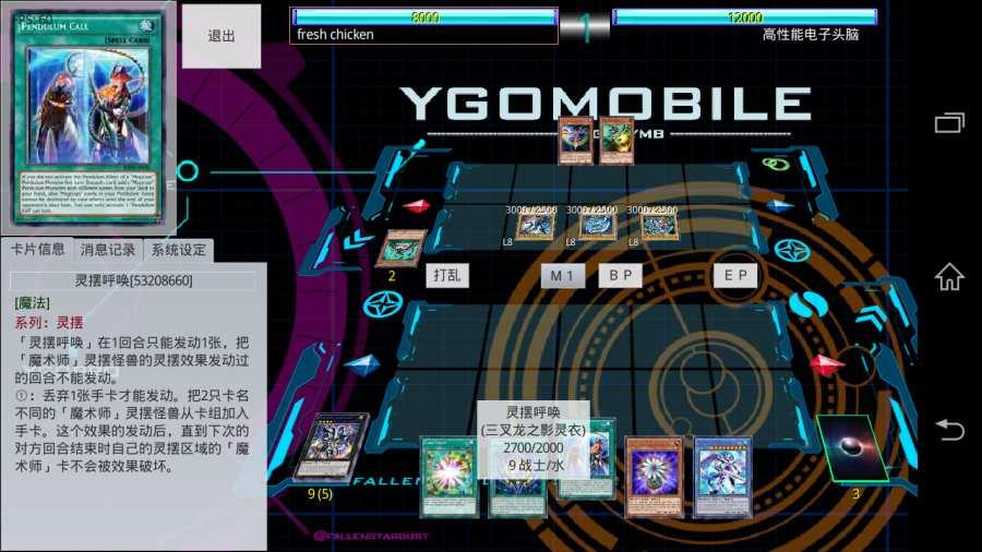 游戏王Mobile截图1