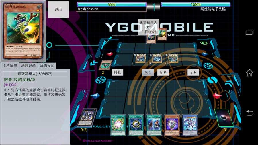 游戏王Mobile截图2