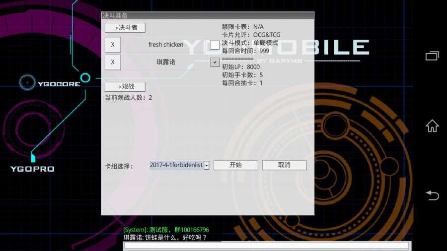 游戏王Mobile截图3