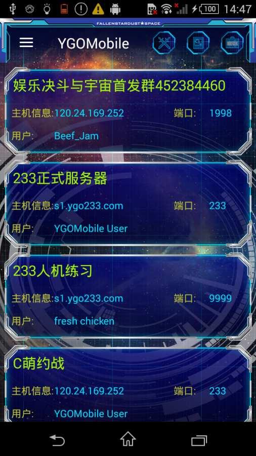游戏王Mobile截图4