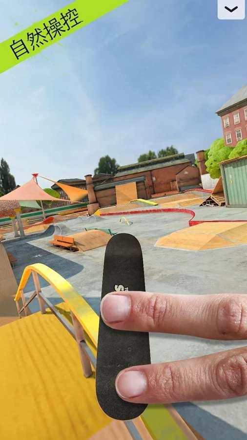 指尖滑板2截图0