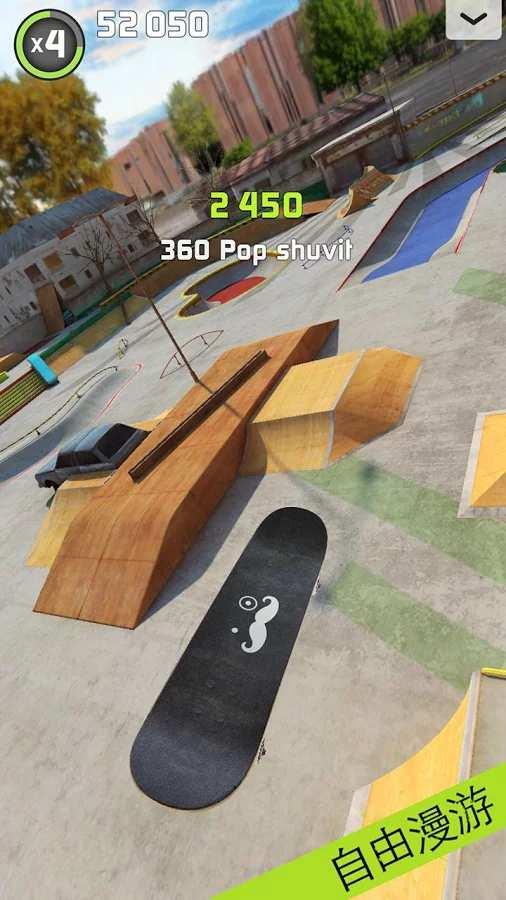 指尖滑板2截图4