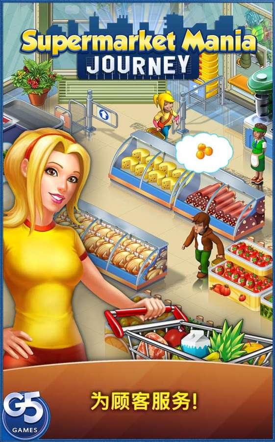 疯狂超市:旅行截图2