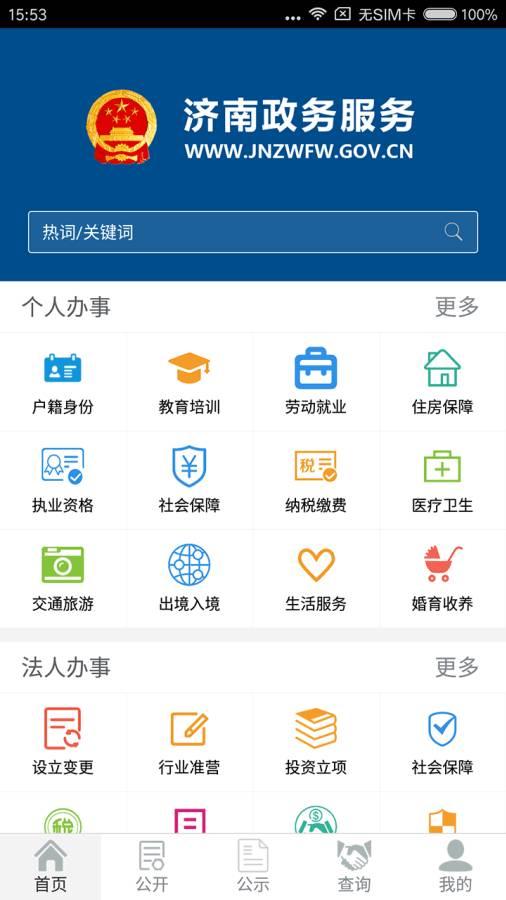济南政务服务截图1