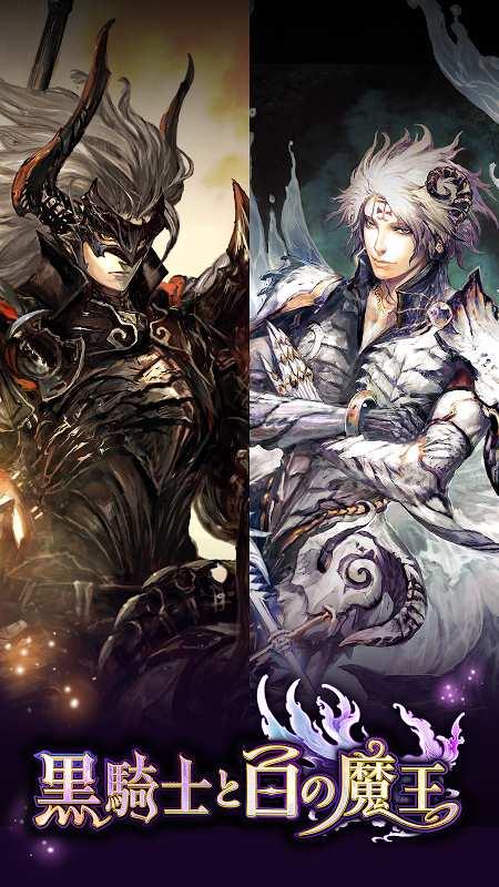 黑骑士与白魔王截图1