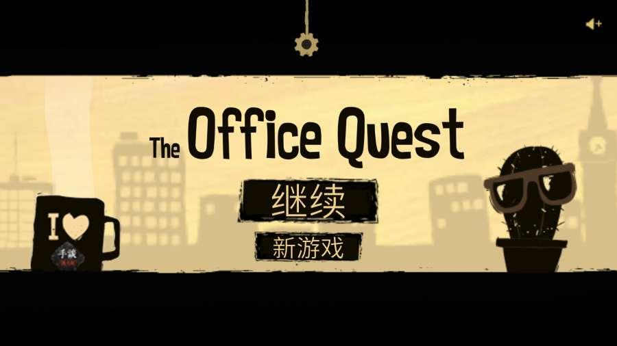 办公室追踪