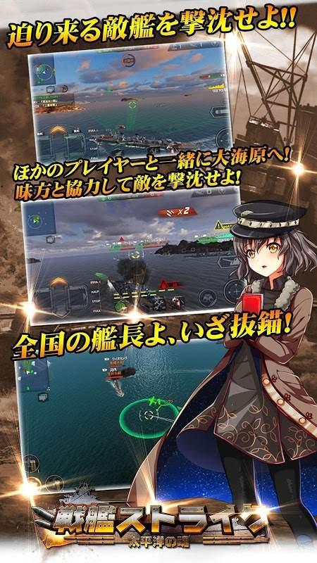 战舰突袭截图0