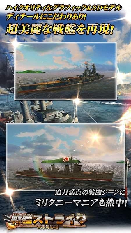 战舰突袭截图3