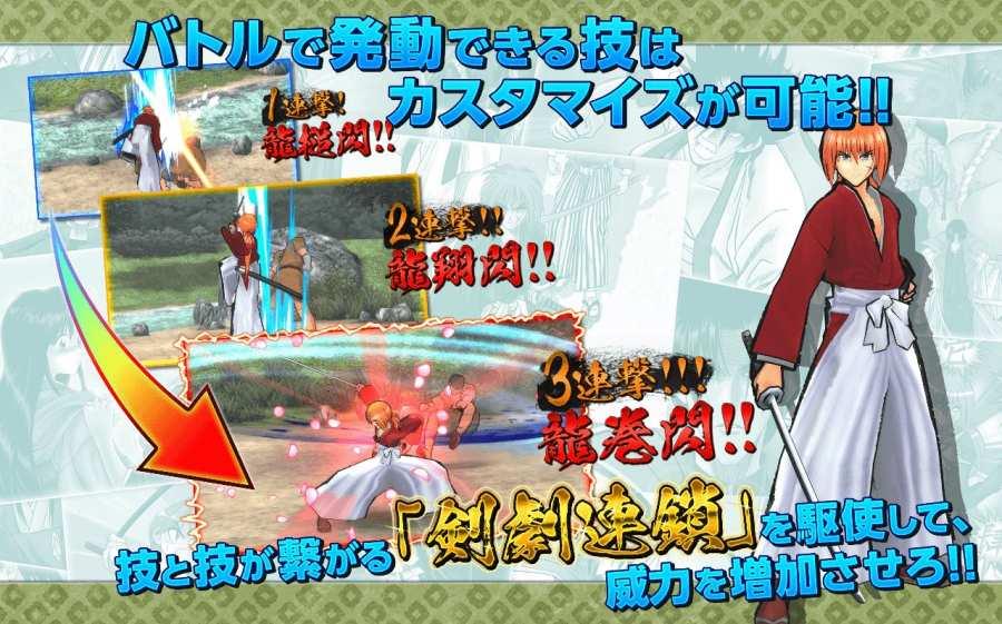 るろうに剣心-明治剣客浪漫譚- 剣劇絢爛截图4