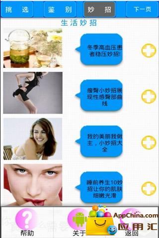 生活妙招 生產應用 App-癮科技App
