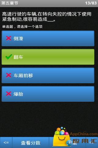 玩免費生產應用APP|下載驾考一指通 app不用錢|硬是要APP