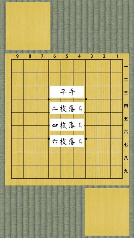 将棋盤截图2