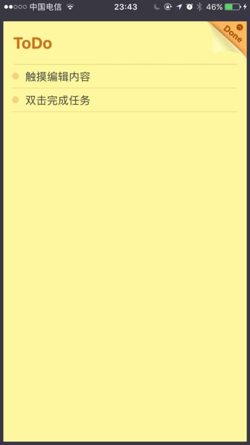 小黄条截图1