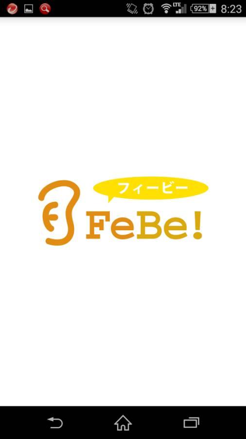 FeBe - オーディオブックアプリ截图0