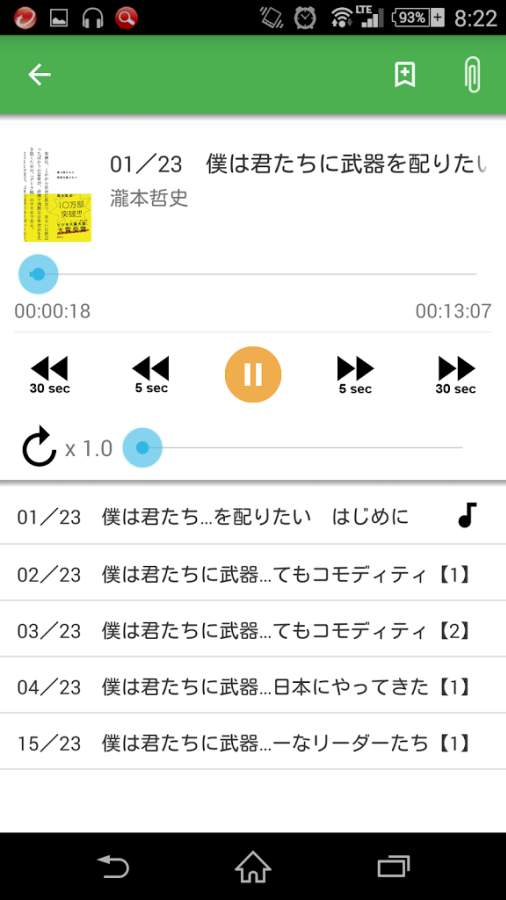 FeBe - オーディオブックアプリ截图4