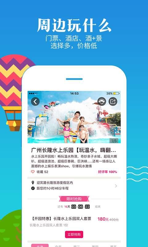 北京度假游截图2