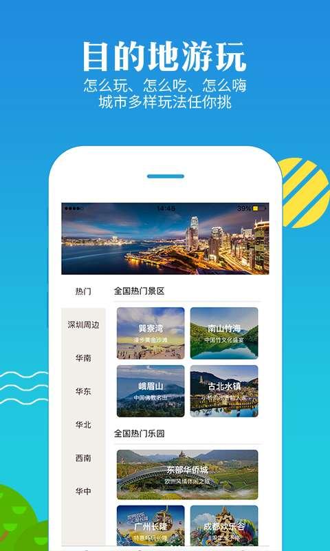 北京度假游截图3