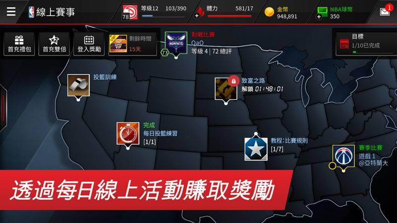 NBA LIVE Mobile 劲爆美国职篮截图3
