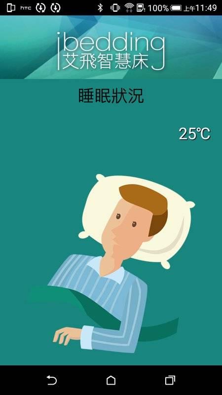 iBedding4.0艾飛智慧床 睡眠健康管理截图1
