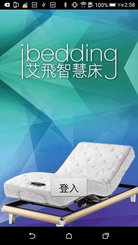 iBedding4.0艾飛智慧床 睡眠健康管理截图2