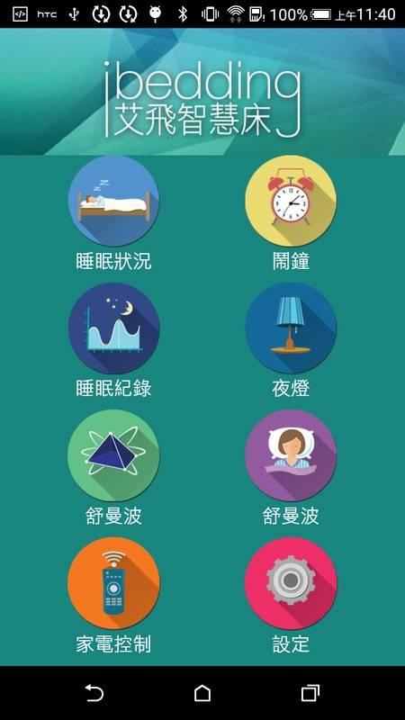 iBedding4.0艾飛智慧床 睡眠健康管理截图3