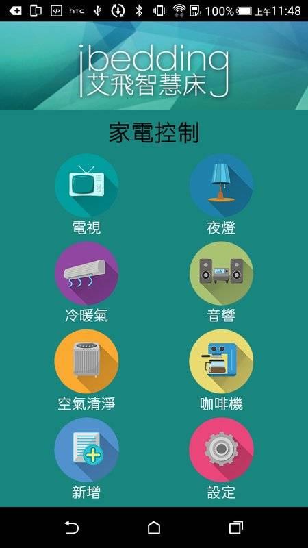 iBedding4.0艾飛智慧床 睡眠健康管理截图4