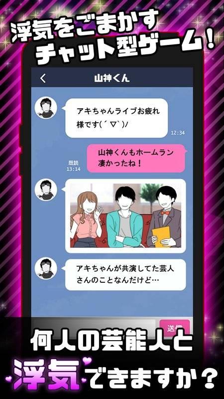 浮気したら死んだ...【アイドル編】◆謎解きチャットゲーム◆截图1