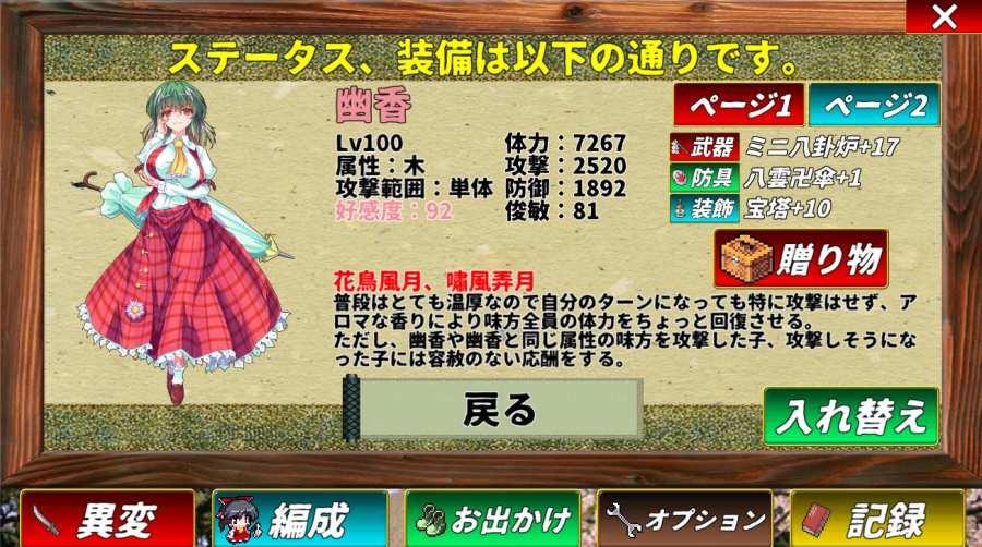 东方幻梦回录【战略RPG】截图0