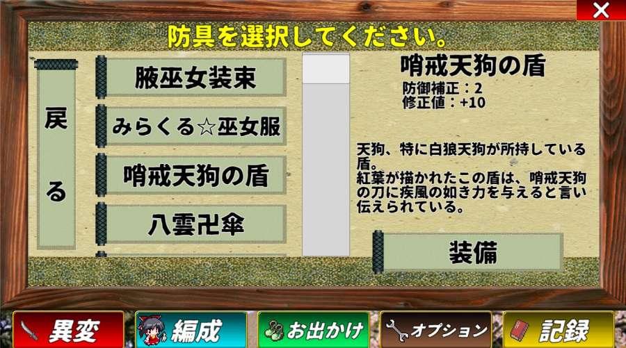 东方幻梦回录【战略RPG】截图2