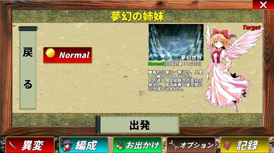 东方幻梦回录【战略RPG】截图3