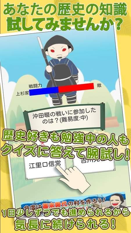 武士診断クイズ 〜天下統一!戦国国盗りゲーム〜截图4