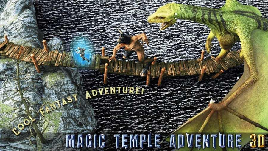 魔幻神庙历险3D