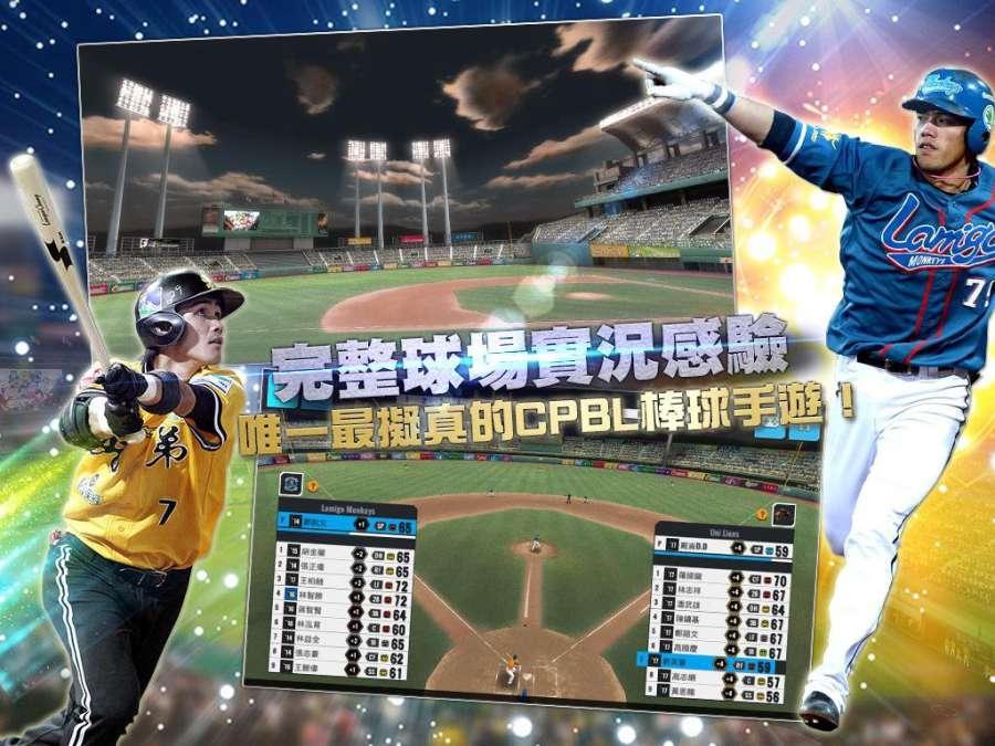 棒球殿堂2017截图2