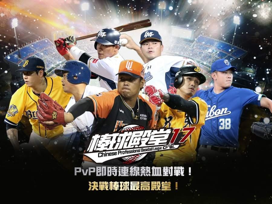 棒球殿堂2017截图4