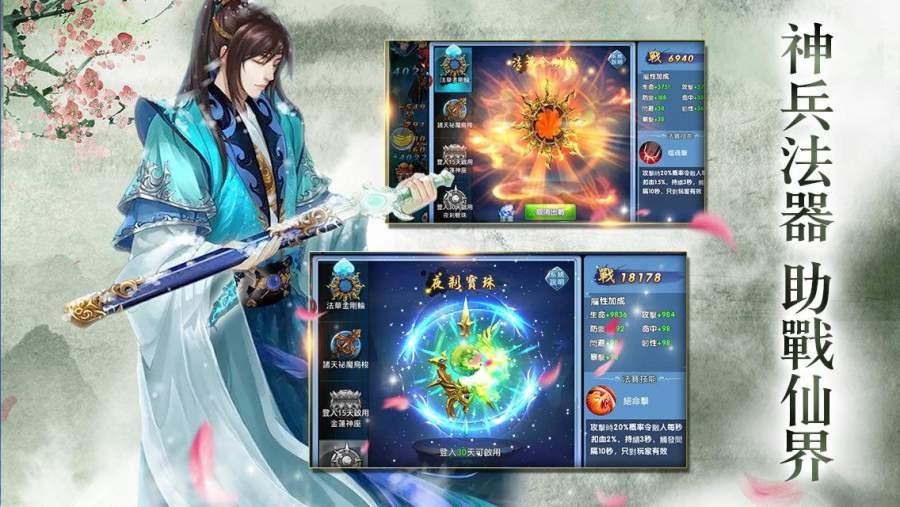 紫青雙劍截图10