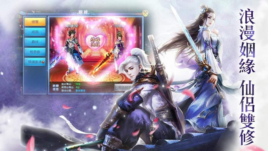 紫青雙劍截图2