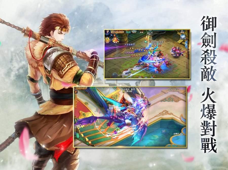 紫青雙劍截图3