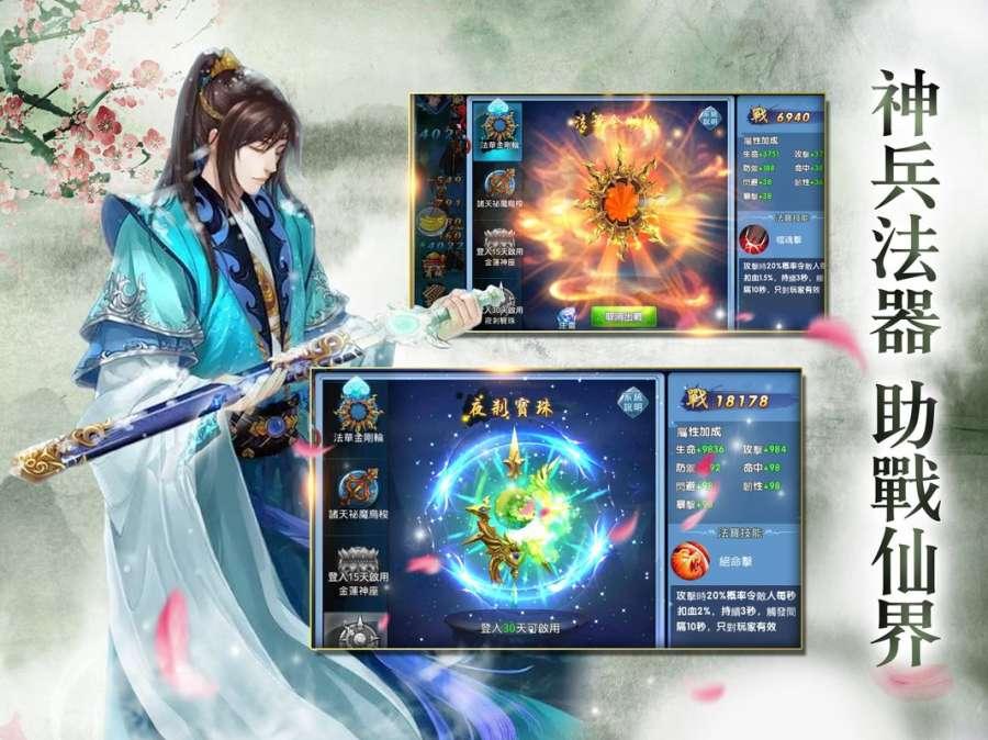 紫青雙劍截图4