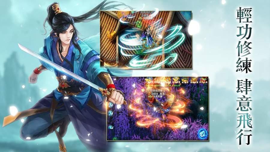 紫青雙劍截图5