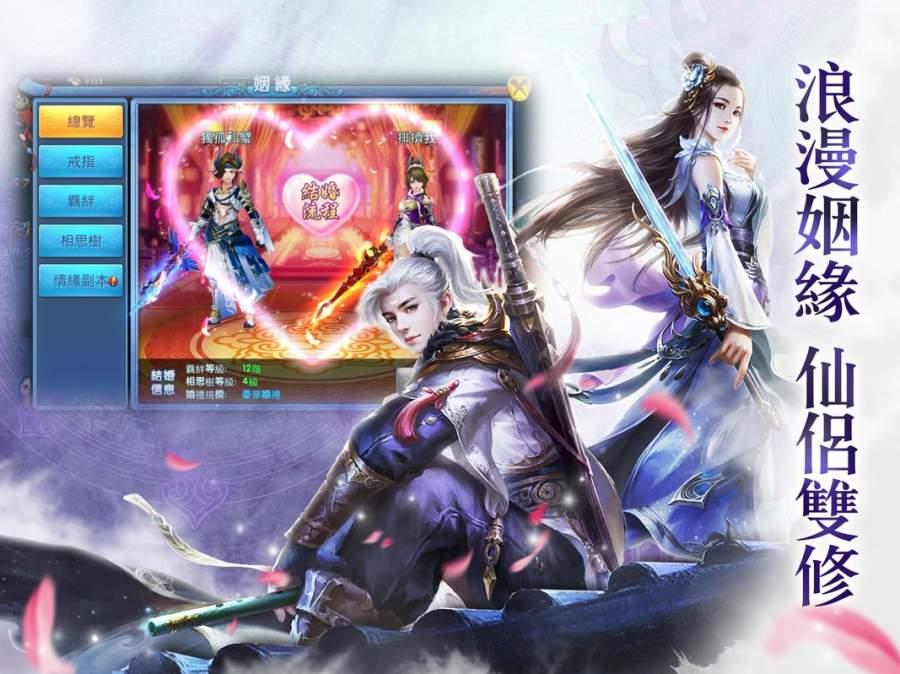 紫青雙劍截图6