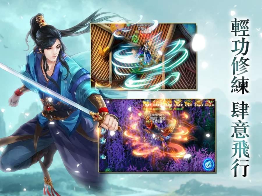 紫青雙劍截图9