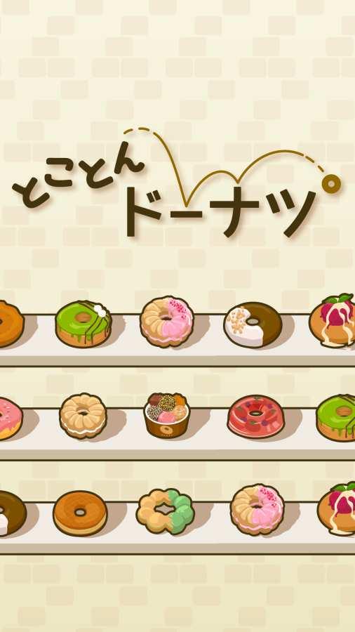 甜甜圈截图0