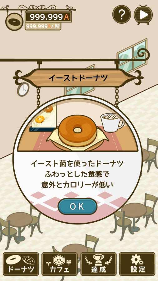 甜甜圈截图1